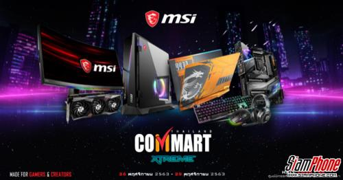 MSI จัดโปรฯ ราคาสุดคุ้มให้กับเกมเมอร์อย่างจุใจ ที่งาน Commart XTREME 2020