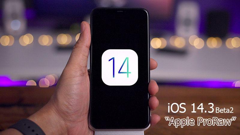 ปล่อยอัพเดทแล้ว iOS 14.3 Beta 2 เพิ่มโหมดใหม่ Apple ProRAW