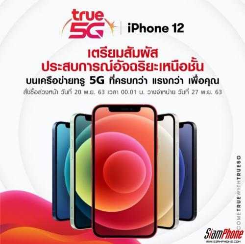 Truemove H เตรียมจำหน่าย iPhone 12 ทุกรุ่น เริ่มสั่งซื้อได้ 20 พฤศจิกายนนี้