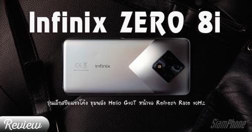รีวิว Infinix Zero 8i รุ่นเล็กสปีดแซงโค้ง ขุมพลัง Helio G90T หน้าจอ Refresh Rate 90Hz