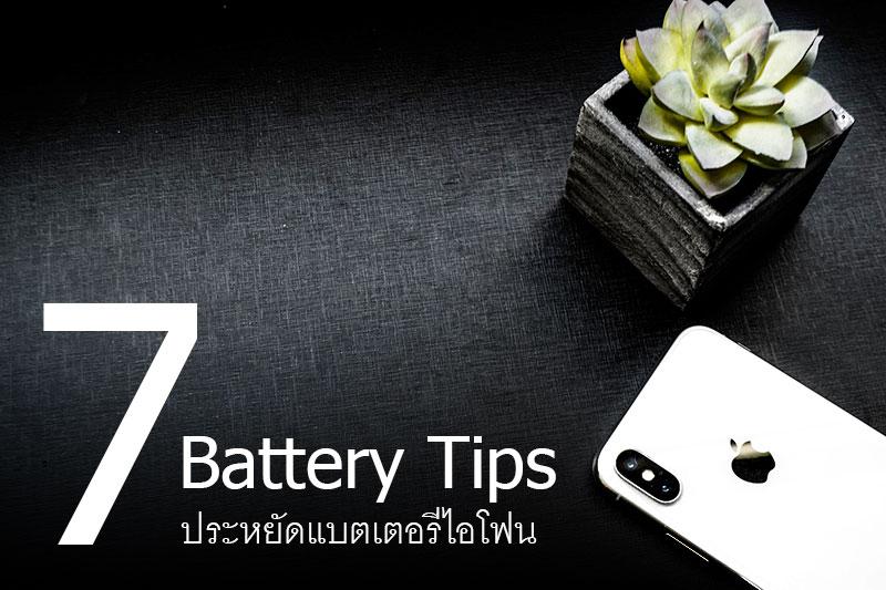 7 เคล็ดลับประหยัดแบตเตอรี่ Apple iPhone
