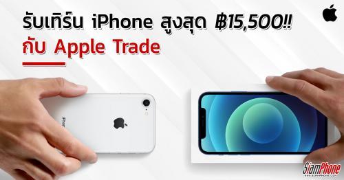 สมทบทุน! Apple Trade คืออะไร? รับเทิร์น iPhone มูลค่าสูงสุด 15,500 บาท คุ้มหรือไม่