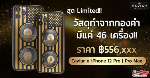 Caviar เผยโฉม iPhone 12 Pro และ iPhone 12 Pro Max เวอร์ชั่น ทรัมป์กับไบเดิน
