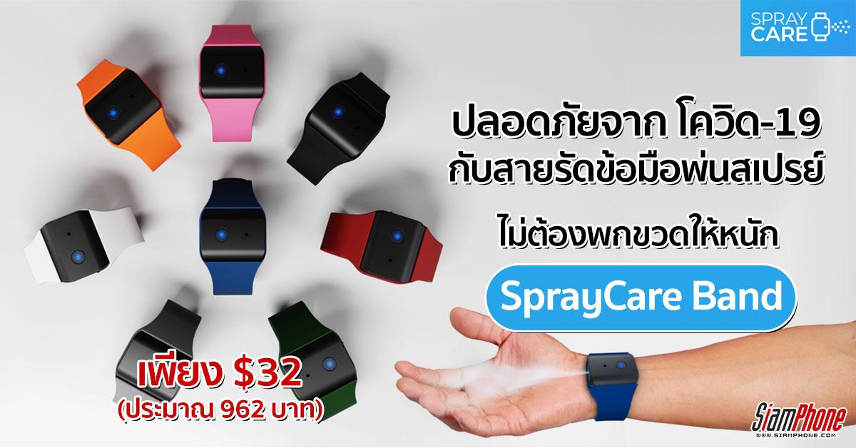 SprayCare Band สายรัดข้อมือช่วยพ่นยาน้ำยาฆ่าเชื้อโรคให้คุณปลอดภัยจาก Covid-19