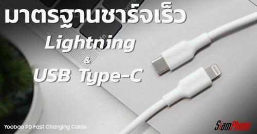 Yoobao PD Fast Charging Cable สาย USB มาตรฐานชาร์จเร็ว PD มีทั้งหัว Lightning และ Type-C