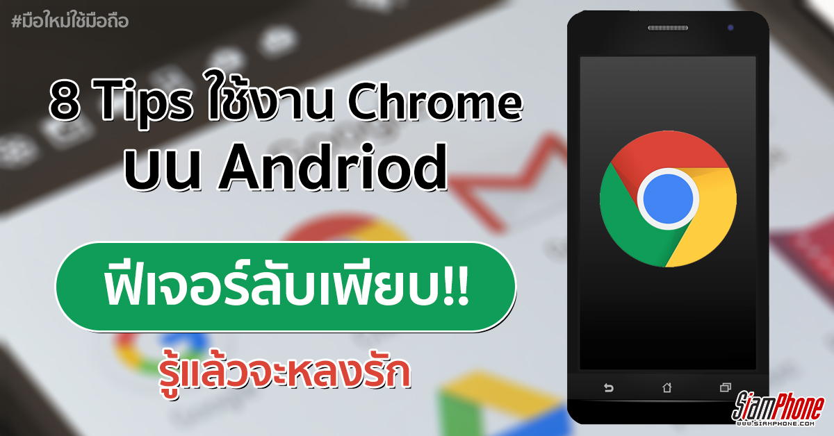 [Tips] 8 ทริคเด็ดใช้งานเบราว์เซอร์ Google Chrome บนแพลตฟอร์ม Android