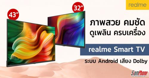 realme บุกทัพสมาร์ททีวีในไทยแล้ว ระบบ Android เสียง Dolby รองรับ Chromecast