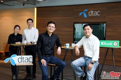 dtac ร่วมมือกับธนาคารกสิกรไทย มอบบริการ K CHECK ID