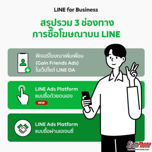 LINE เปิดช่องทาง ซื้อโฆษณาออนไลน์ผ่านLINE Ads Platform
