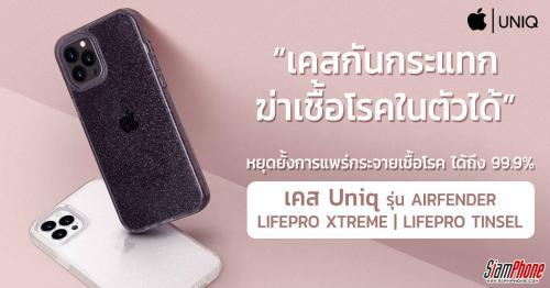 เคสกันกระแทก Uniq สำหรับ iPhone 12 มาพร้อมเทคโนโลยีฆ่าเชื้อโรค