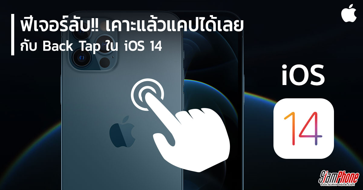 BackTap เคาะเพื่อแคป ฟีเจอร์ลับใน iPhone