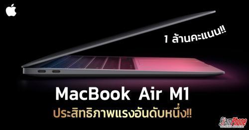 ผลทดสอบชี้ Macbook Air M1 ประสิทธิภาพแรงพุ่งทะยานขึ้นอันดับหนึ่ง