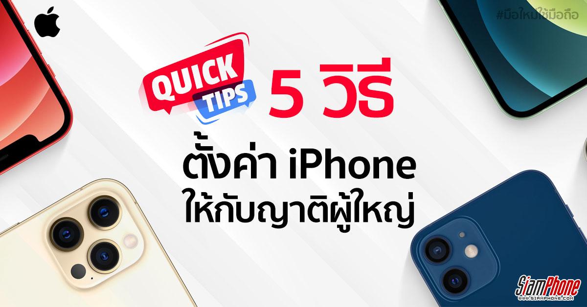 5 เทคนิคตั้งค่า iPhone สำหรับญาติผู้ใหญ่