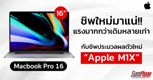 ปีหน้ามาแน่ Macbook Pro 16 ใช้ชิพประมวลผลใหม่ Apple M1X แรงกว่าเดิมหลายเท่า