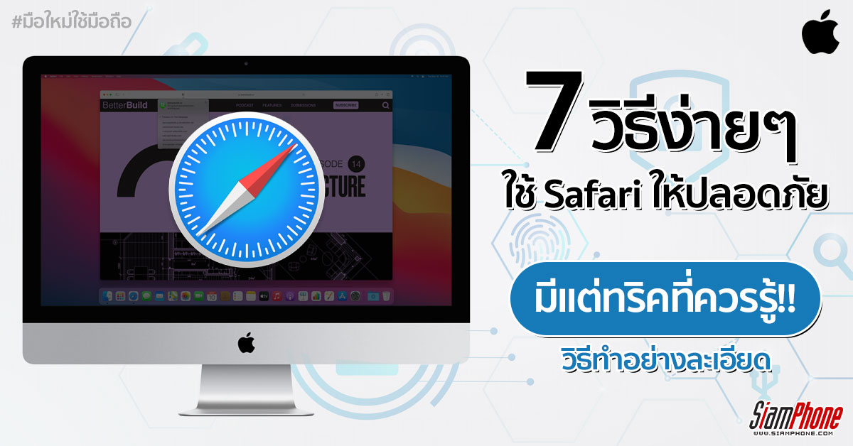 7 เทคนิคใช้ Safari อย่างมือโปร
