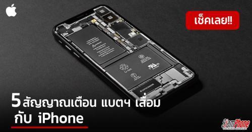 เช็คด่วน 5 สัญญาณเตือนแบตเตอรี่เสื่อมสภาพใน iPhone