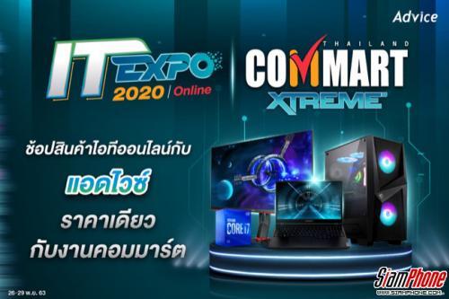 Advice จัดโปรฯ แรง ที่งาน Commart Xtreme 2020