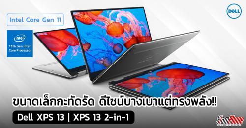 DelllXPS 13 และ XPS 13 2-in-1ทรงพลังด้วยIntel Core Gen 11
