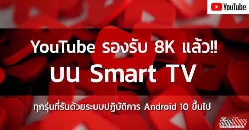 YouTube ปล่อยอัพเดทใหม่รองรับวีดีโอ 8K บน Smart TV