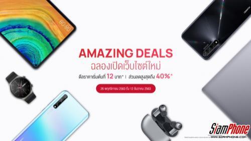 HuaweiOnline Store โฉมใหม่ จัดดีลสุดคุ้มชุดใหญ่