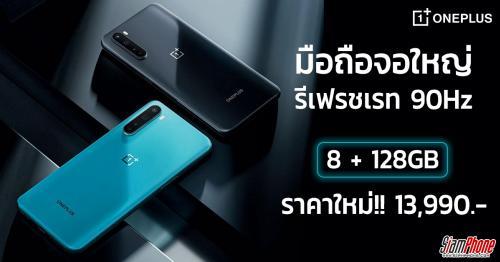 OnePlus Nord ปรับราคาใหม่ เริ่มต้น 13,990 บาท