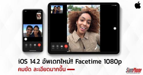 Apple ปล่อยอัพเดทใหม่ iOS 14.2 ปรับความละเอียด Facetime 1080p