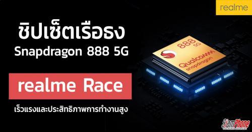 realme Race ชิปเซ็ตระดับเรือธง Qualcomm Snapdragon 888 5G