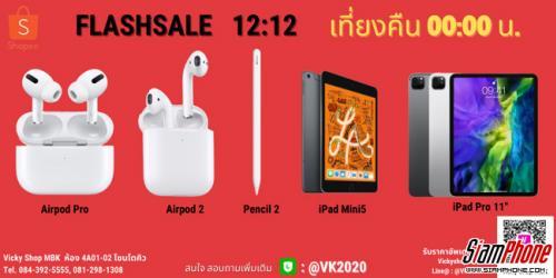 Vickyshop.net โปรฯ ราคาสุดพิเศษที่Shopee Flash Sale 12.12 นี้