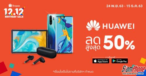 Huawei x Shopee 12.12 Birthday Sale ลดสูงสุด 50%