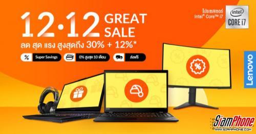 Lenovoส่งท้ายปีเก่าแคมเปญ 12.12 GREAT SALE ลดออนท็อปสูงสุด 12%