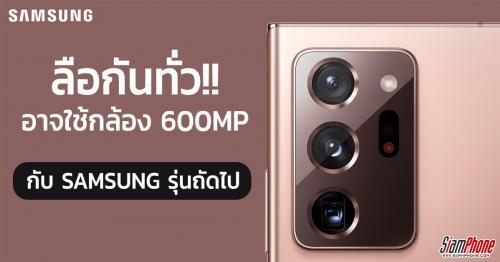 ลือ Samsung รุ่นถัดไปอาจใช้กล้องความละเอียด 600 MP