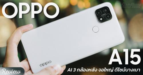 รีวิว OPPO A15 ภาพชัดจัดเต็มด้วย AI 3 กล้องหลัง จอใหญ่ ดีไซน์บางเบา