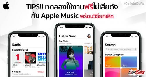 Apple Music ทดลองใช้บริการฟรีพร้อมวิธียกเลิก