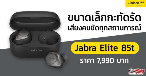 หูฟัง Jabra Elite 85t ระบบตัดเสียง Advance ANC กับไมโครโฟนถึง 6 ตัว