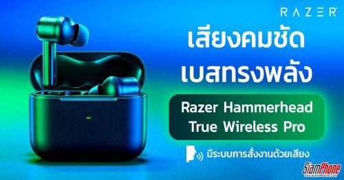 หูฟังไร้สาย Razer Hammerhead True Wireless Pro ชัดเจน เสียงเบสแน่น