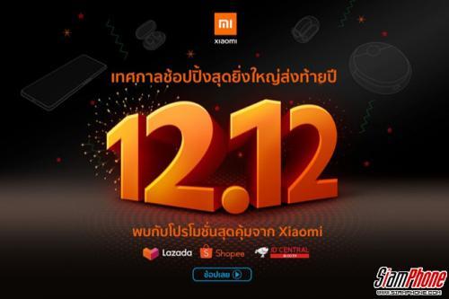 Xiaomiยกขบวนสมาร์ทโฟนและ AIoTs รุ่นใหม่ ร่วมแคมเปญ 12.12