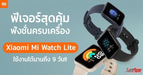 Xiaomi Mi Watch Lite เป็นเจ้าของได้แล้ววันนี้ พร้อมราคาพิเศษ ถึง 18 ธันวาคม พ.ศ.2563