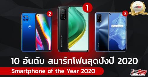Siamphone แนะนำ! Smartphone of the Year 2020 รุ่นไหนปังปุริเย่