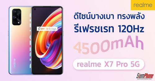 สรุปจุดเด่นและสเปก realme X7 Pro 5G ดีไซน์บางเบา เรือธงทรงพลัง เข้าไทยแล้ว