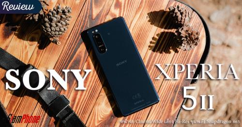 รีวิว Sony Xperia 5 II มือถือ 5G เครื่องเล็กกะทัดรัด หน้าจอ CinemaWide เสียง Hi-Res ขุมพลัง Snapdragon 865