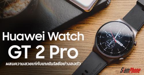 รีวิว Huawei Watch GT 2 Pro สมาร์ทวอทช์สุดพรีเมี่ยมใครเห็นก็ต้องทัก ผสมความสวยเท่กับเทคโนโลยีอย่างลงตัว
