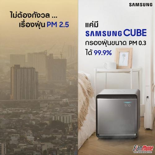 Samsung Cube รับมือวิกฤตฝุ่นละออง PM 2.5 ระลอกใหม่ มั่นใจกว่าเดิม