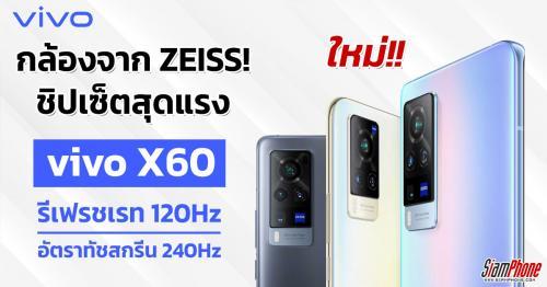 Vivo X60 เตรียมเปิดตัวเร็วๆ นี้ จับมือ Zeiss พัฒนากล้อง พร้อมชิปเซ็ตสุดแรง