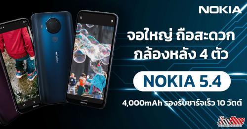 Nokia 5.4 ใหม่ล่าสุด ชิปเซ็ต Snapdragon 662 หน้าจอ 6.39 นิ้ว กล้องหลัง 48 ล้านพิกเซล