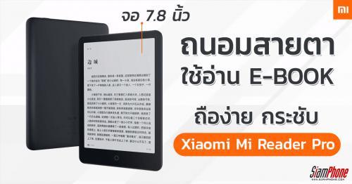 Xiaomi Mi Reader Pro หน้าจอ 7.8 นิ้ว แสงสีฟ้าน้อย สำหรับอ่าน E-BOOK โดยเฉพาะ