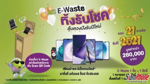 AIS E-Waste ทิ้งรับโชคลุ้นรับสมาร์ทโฟน 5G เครื่องใหม่ รับปีใหม่