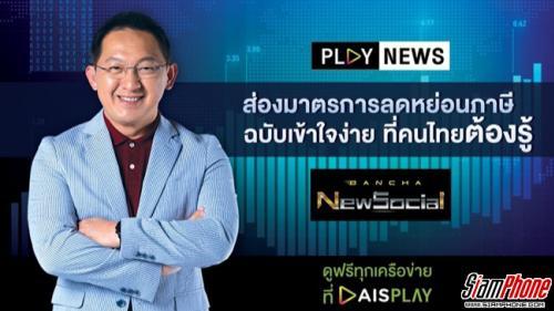 PLAY NEWS ชวนคนไทยบริหารภาษีเป็น รับโค้งสุดท้ายปลายปี