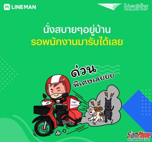 ไปรษณีย์ไทยลดค่าจัดส่งเพียงสร้างใบจ่าหน้า ผ่าน LINE Official Account