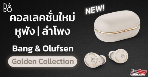 ลำโพง Bang & Olufsen Golden Collection คอลเลคชั่นใหม่ สุดหรูสีสันสวยงาม