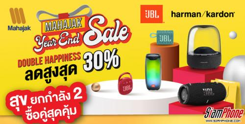 Mahajak Year End Sale 2020 Double Happiness ลดสูงสุด 30% พร้อมสุขยกกำลัง 2